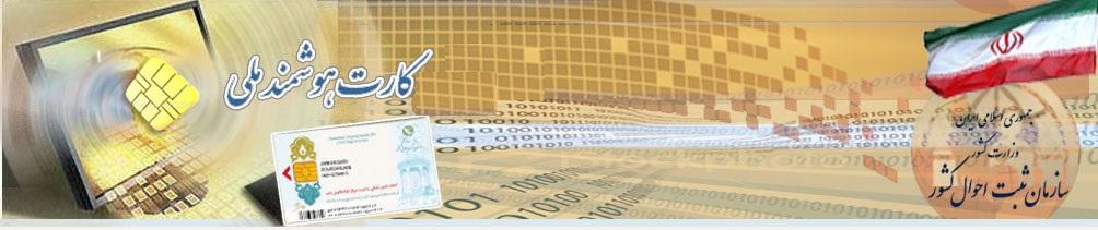 سایت ثبت نام کارت ملی هوشمند,www.ncr.ir,کارت هوشمند ملی